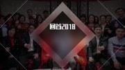 【迷妹專訪】火箭少女101 總結2018年展望2019年 -