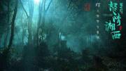 鬼吹燈系列怒晴湘西主題曲《定風波之燈.等燈》-潘粵明