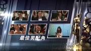 第33届香港彩立方平台登录金像奖:最佳男配角 张晋(一代宗师) 第三十三届香港彩立方平台登录金像奖颁奖典礼
