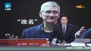 蘋果CEO庫克改名了特朗普賜了他一個新名字:蒂姆·蘋果
