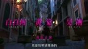 《媽閣是座城》定檔片花:白百何吳剛黃覺揭開賭場眾生相