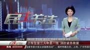 麗江玉龍突發森林火災 千余消防隊員武警官兵緊急救援