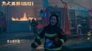 杨紫又一部催泪大戏,《烈火英雄》致敬那些火灾现场的消防英雄!