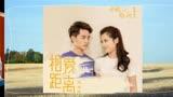 在熱播劇《親愛的婚姻》里馬天宇用歌聲告訴你《相愛距離》