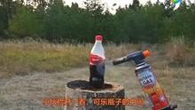 喷火枪对准可乐,结局让喷火枪有点尴尬!