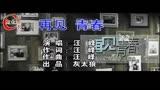 汪峰 再見青春 《北京愛情故事》主題曲 經典流行音樂M