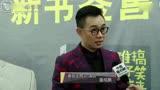 大鵬新書北京簽售會 自曝《屌絲男士》第三季諸多男神?