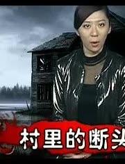 視頻: 鬼故事短片 真實恐怖靈異事件 監拍收費站