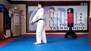 跆拳道入门教学 太极三章