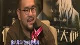 中國電影報道 《催眠大師》移陣大法揭幕