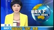 "2008年臺風""浣熊"""