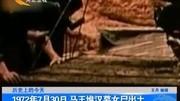 1971年湖南長沙出土一古墓工人進入出現鬼火,專家:太幸運了