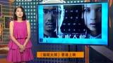 [歡樂集結號]《催眠大師》香港上映 最新一期