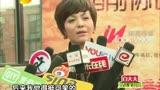 《婚前協議》北京熱拍 王琳回應惡搞話題