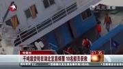 視頻:中國貨船在沖繩附近起火獲日方救援