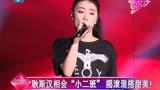 """【娛樂夢工廠】耿斯漢相會""""小二班"""" 搖滾混搭甜美!"""