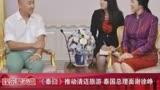 《泰囧》推動清邁旅游 泰國總理面謝徐崢