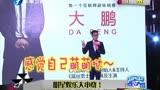 大鵬明年將推《屌絲男士》第四季-20141205娛樂樂翻天