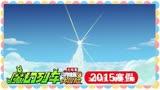 摩爾莊園大電影3魔幻列車大冒險預告片歡樂版 2月5日,歡樂上映!