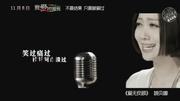電影我愛的是你愛我 片尾曲MV愛無反顧 演唱姚貝娜