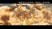 彩立方平台登录《西游记之大闹天宫》终极版预告片