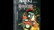 有声小说 鬼吹灯系列全集(艾宝良)昆仑神宫16