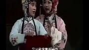黄梅戏戏曲全集《珍珠塔》(方卿借银) 黄梅戏36本大戏之一