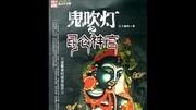 盜墓筆記(七星魯王宮)第026集  周建龍有聲小說版