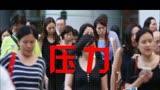 《職來職往》香港專場宣傳片