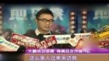 大鵬導演處女作《煎餅俠》破11億_01