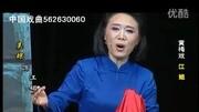《經典傳奇》 江姐:光環背后兒女情