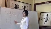 周素丽老师八字教学视频(14)