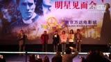 金陵十三釵 2011.12.26 南京新街口萬達影城觀眾見面會 - Part 1
