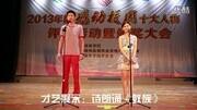 赵盾演讲视频 央广大学生主持人大赛天津赛区决赛