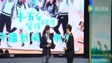 《十五年等待候鳥》發布會全程回顧:張若昀孫怡爆笑過招 候鳥F4