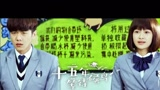 《十五年等待候鳥 》 最新片花 預告片 張若昀 孫怡.