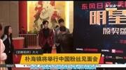 善行明星 樸海鎮,捐出中國粉絲見面會的收益