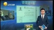 视频:黄海波经纪公司发声明:深感痛心向公众致歉