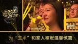 李宇春榮獲樂視生態年度最受歡迎音樂現場VCR