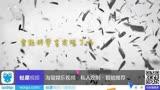 《十五年等待候鳥》官方MV 張若
