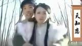 周末王剛講故事之天知戀MV 視頻