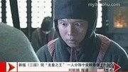 新三国精彩片段:猛张飞生平第一计,吓退曹操数十万大军!