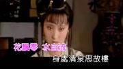 储田村舞蹈队《又见烟雨楼》