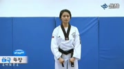 韩国庆熙大学跆拳道品势教学-太极一章-中字