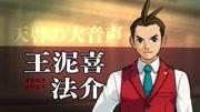逆转裁判7 宣传pv (←ω←)