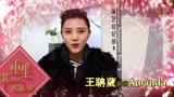 【徐海喬】重生全體劇組恭賀2016新年