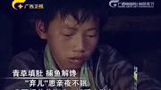 """从""""弃儿""""到""""宠儿"""":广西少年杨六斤遭遇""""悲喜剧""""[新闻深一度]"""