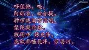 祺云法師最新唱誦版《楞嚴咒》_標清