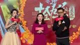 SNH48《十全九美之真愛無雙》發布會唐禹哲張語格芙蓉姐姐隋凱青