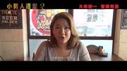 小男人周记3(片花)郭富城佘诗曼郑?#20004;?#22823;赞